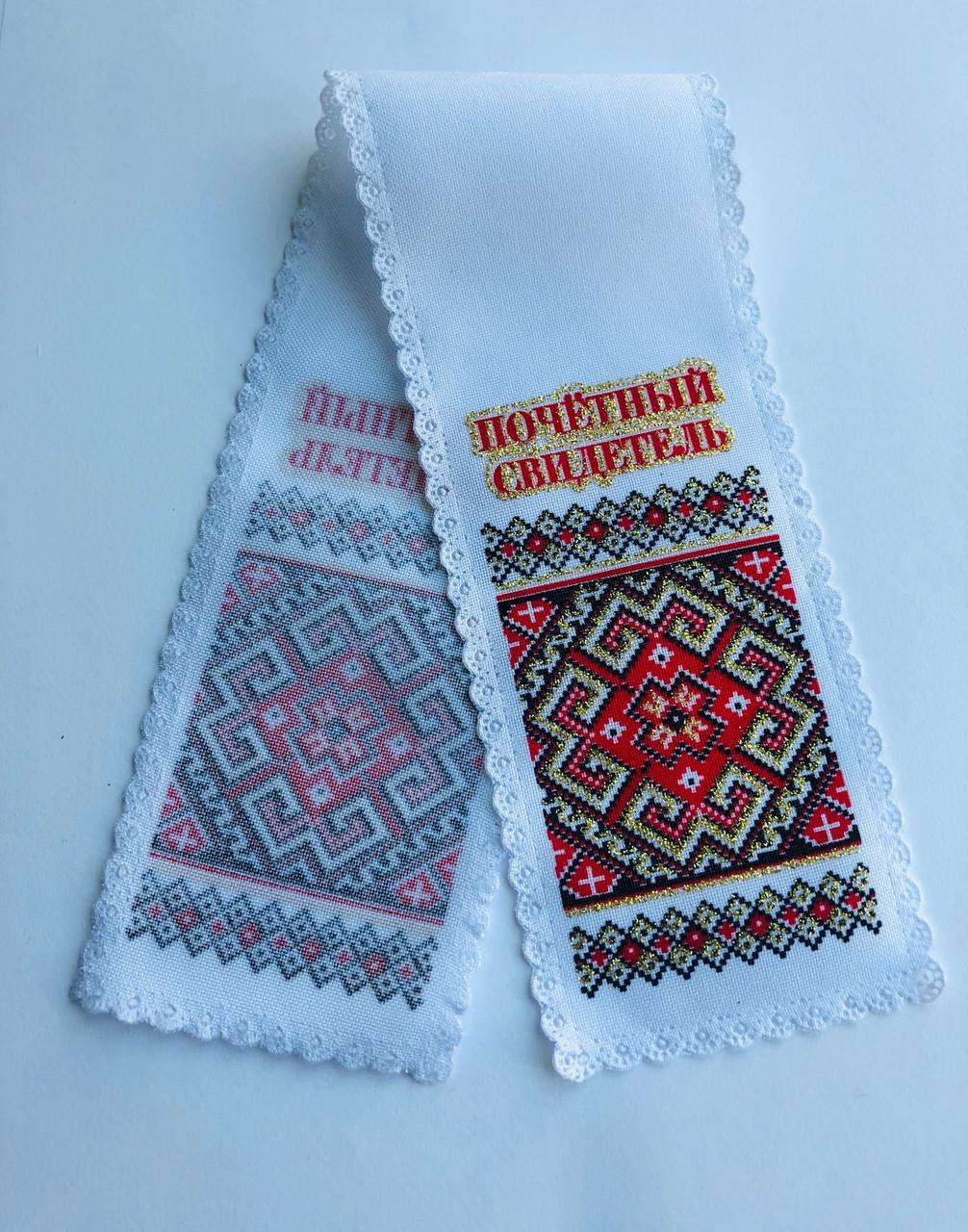 Рушник-мини Значек свадебный Bonita 33х6 см Почетный свидетель