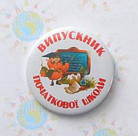 """Значок """"Выпускник начальной школы"""" Сова"""
