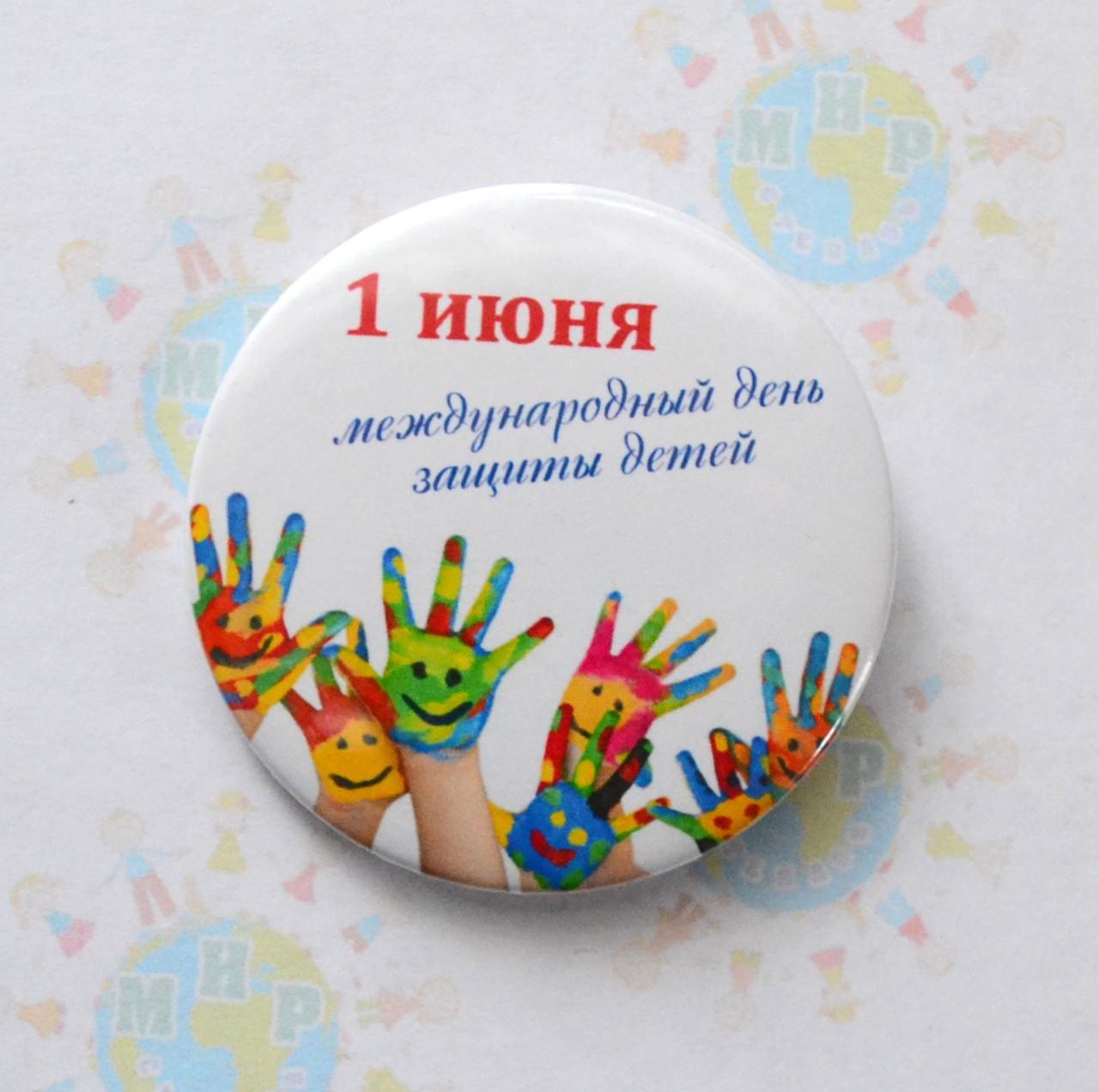 Значок 1 июня - день защиты детей