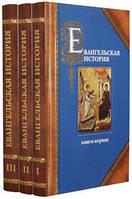 Священная история Нового Завета. В 3-х книгах. Протоиерей П.А. Матвеевский