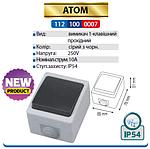 Вимикач 1 клавішний прохідний ATOM IP54, фото 2