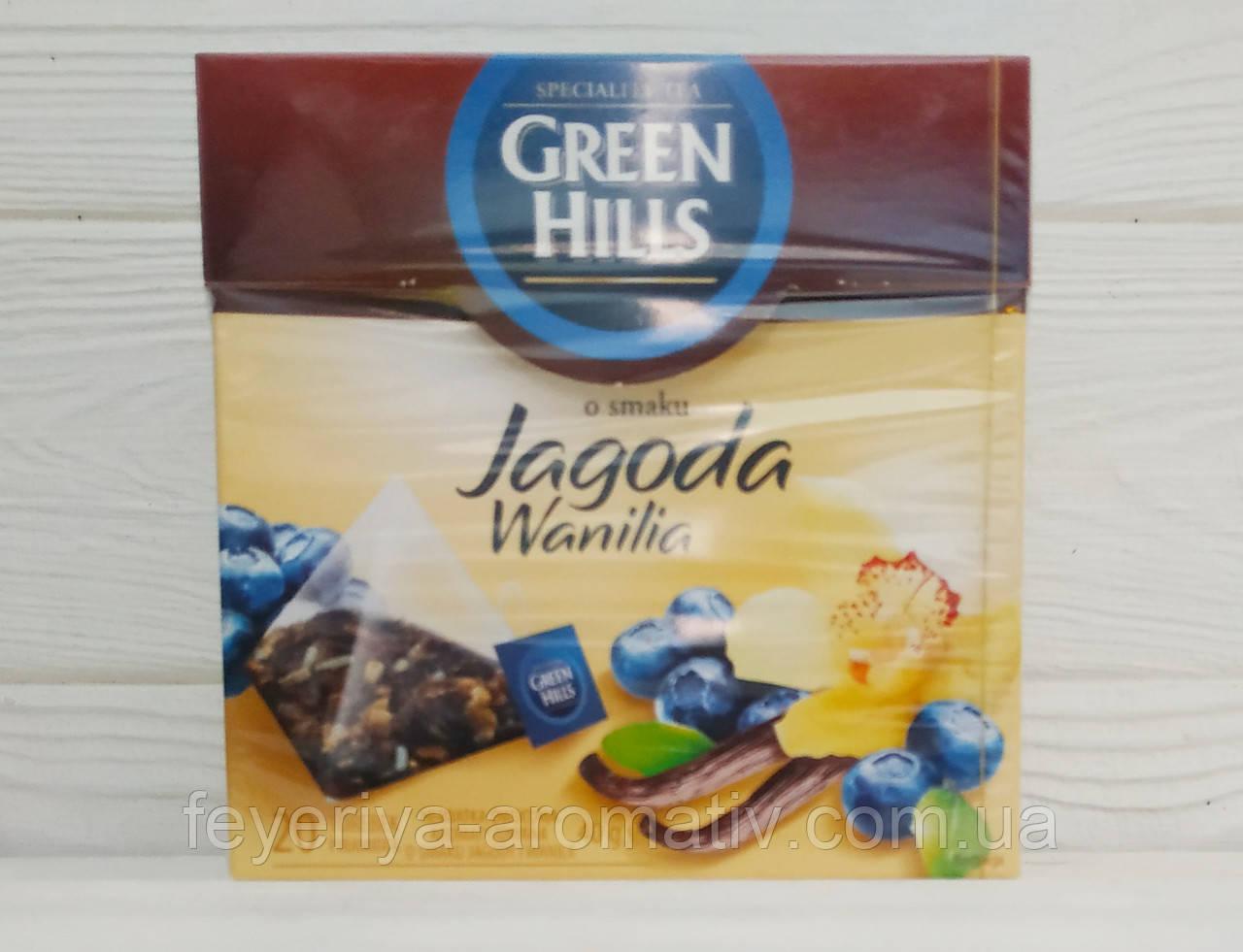 Чай Green Hills с черникой и ванилью(20 пакетиков)