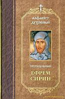 Преподобный Ефрем Сирин. Алфавит духовный.
