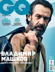 Журнал мужской GQ (Gentlemen's Quarterly) №04 апрель 2019