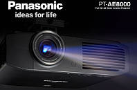 Panasonic PT-AE8000E - 3D Full HD проектор для домашнего кинотеатра