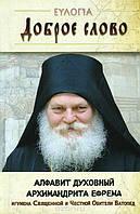 Доброе слово. Алфавит духовный. Архимандрит Ефрем, игумен Священной и Честной обители Ватопед.