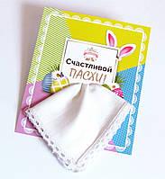 Подарочный носовой платок на открытке Счастливой пасхи! белый
