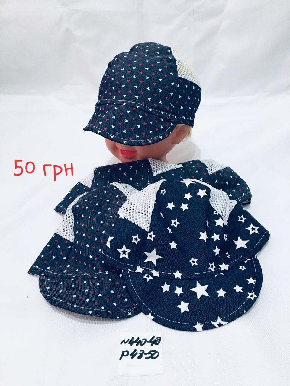 Детская кепка для мальчика однотонная,р.48-50,коттон