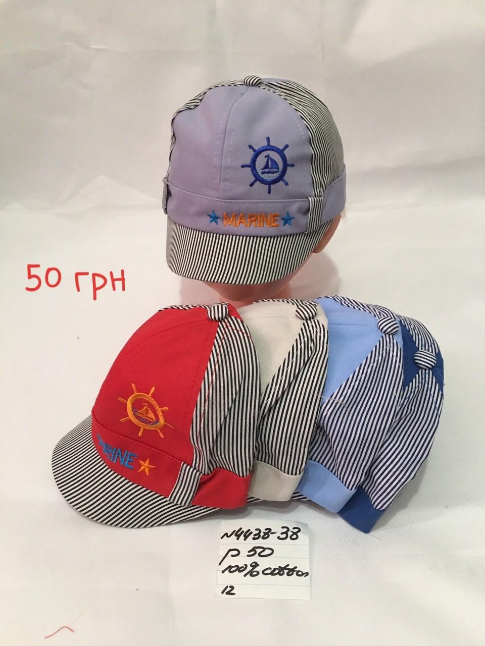 Детская кепка для мальчика Marine,р.50,коттон