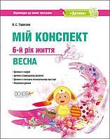 О. С. Тарасова. Мій конспект. 6-й рік життя. Весна