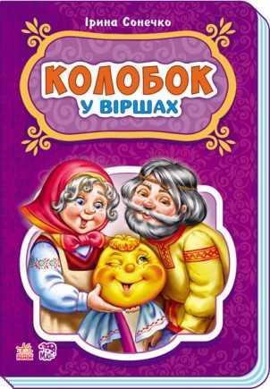 """Гр Казки у віршах: """"Колобок"""" /укр/ (10) М228016У """"RANOK"""""""
