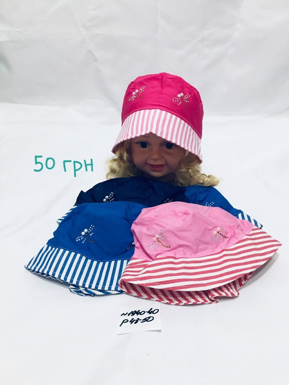 Детская кепка для девочки Стрикоза,р.48-50,коттон