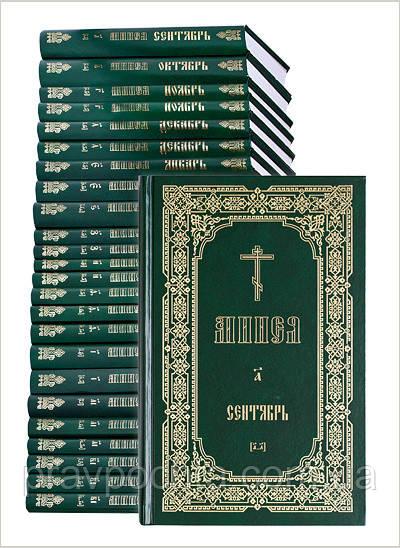 Минея полная. Комплект, 12 томов в 24-х книгах. Русский шрифт