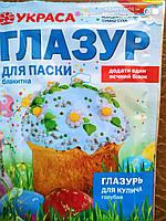 Глазурь пасхальная (голубая)