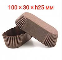 Бумажные тарталетки для эклеров 100*30*25 (100 шт) ОВ10 коричневые овальные