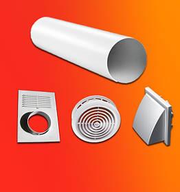 Вентиляционные каналы и комплектующие