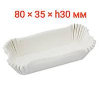 Бумажные тарталетки для эклеров 80*35*30 (1000 шт)Р8 белые