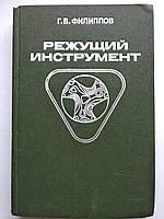 Режущий инструмент Г.В.Филиппов
