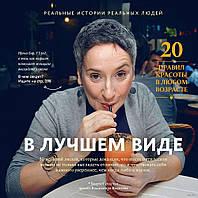 В лучшем виде. 30 историй людей, которые доказали, что после 50 можно не только выглядеть отлично... В.Яковлев