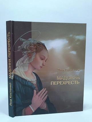 Сучасники Костенко Мадонна перехресть, фото 2