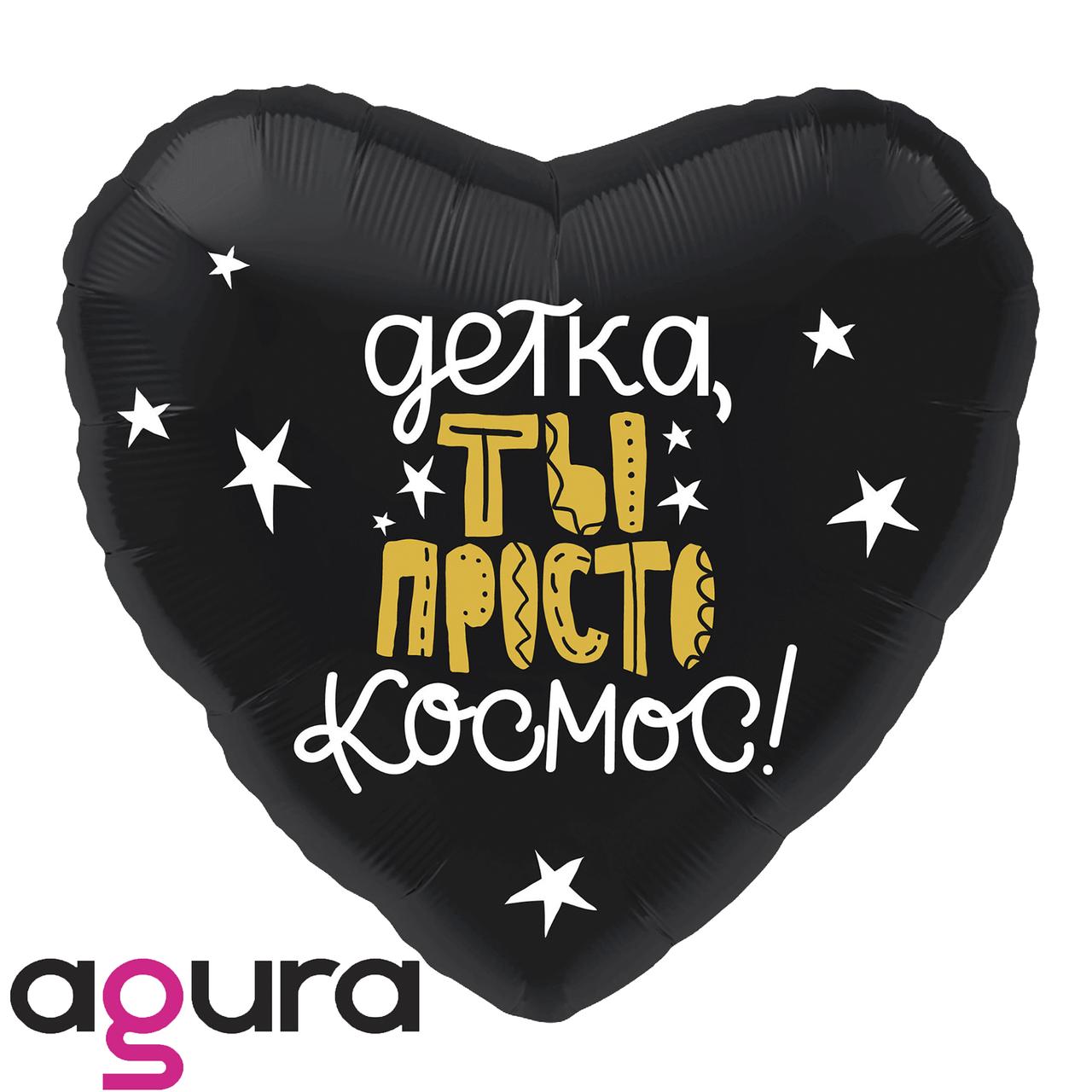 Фольгированное сердце Agura (Агура) Детка, ты просто космос, 48*49 см (19')