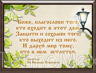 Картинка молитва 20х25 на русском МР05-А4М