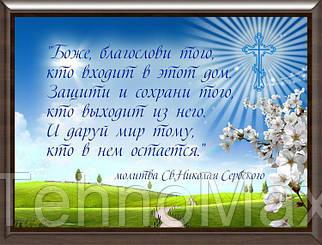 Картинка молитва 20х25 на русском МР04-А4М