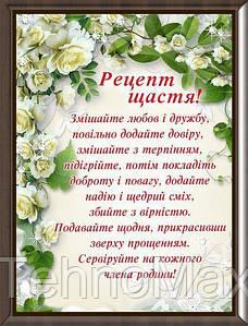 Картинка рецепты 20х25 на украинском РУ17-А4М