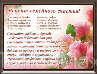 Картинка рецепты 22х30 на русском РР11-А4
