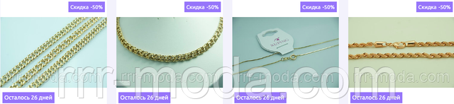 Ювелирная позолоченная бижутерия цепи Xuping купить оптом.