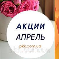 АКЦИИ АПРЕЛЯ!