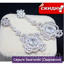 Серьги с кристаллами Сваровски на Украине.