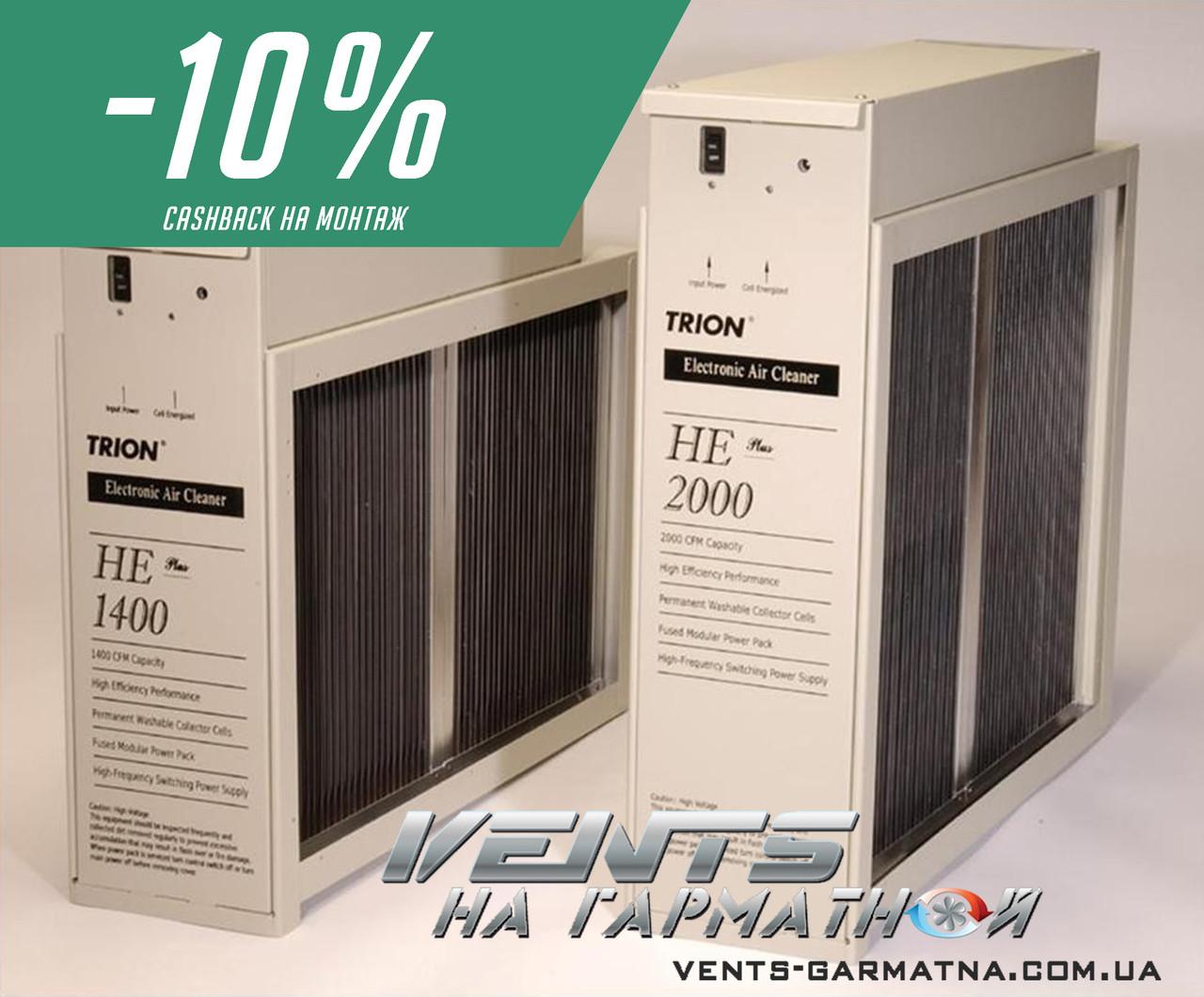 TRION HE Plus 1400. Єлектростатический коммерческий канальный воздухоочиститель