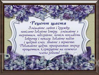Картинка рецепты 22х30 на украинском РУ01-А4