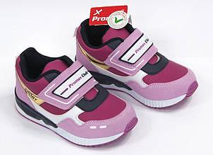 Кросівки дівч Promax 1409-2, 28 рожевий