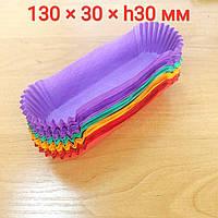 Бумажные подложки для эклеров 130*30*30 (100 шт) микс ОВ13 овальные