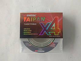 Шнур Siweida 4X Taipan 100м #1.5 / 0.20mm