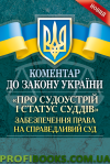 """Коментар до закону України """"Про  судоустрій і статус суддів"""" 2017 року.Забезпечення права на справедливий суд"""