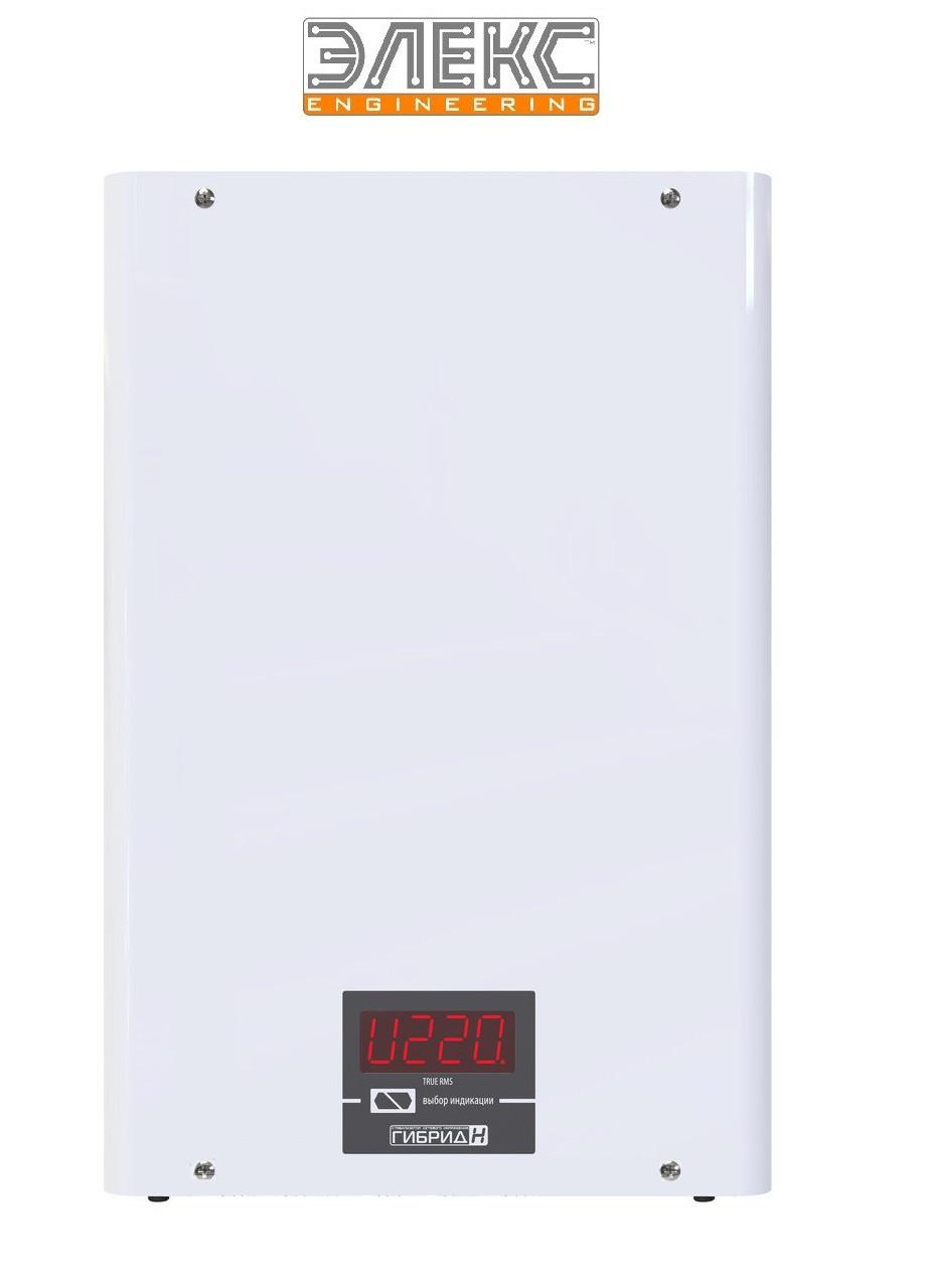 Стабилизатор напряжения однофазный Элекс Гибрид У 9-1-10 v2.0 (2,2 кВт)