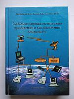 Глобальная морская система связи при бедствии и для обеспечения безопасности В.Д.Качан