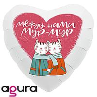 Фольгированный шар 19' Agura (Агура) Между нами мур-мур, 49 см