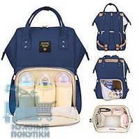 Сумка-рюкзак Baby Mo(Mummy Bag) синий