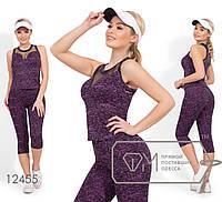Костюм для фитнеса с майкой и бриджами, 2 цвета