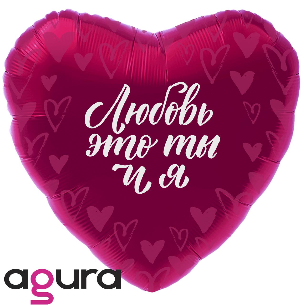 Фольгированный шар 19' Agura (Агура) Любовь это ты и я, 49см