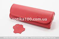 Кожаный красный футляр для очков. Натуральная кожа