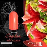 Гель лак Садовая магнолия Vogue Nails коллекция Цветы, 10 мл