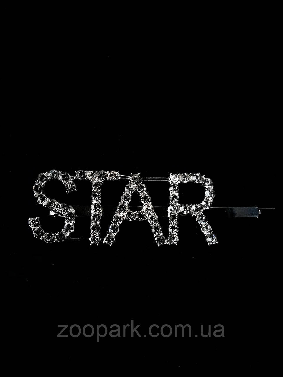 Невидимка заколка слово STAR из страз
