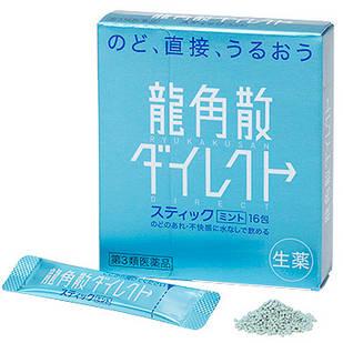 Ryukakusan Рюкакусан швидке лікування ангіни та інших захворювань горла 16 стіків саші м'ята