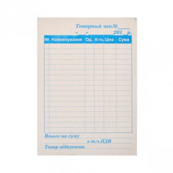 Товарный чек, 100 листов высота 13,5 см, ширина 9,5 см. товарная накладная