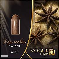 Перламутровый гель лак Коричневый сахар Vogue Nails, 10 мл